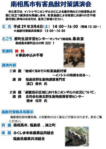 南相馬市有害鳥獣対策講演会 @ 原町生涯学習センター「サンライフ南相馬」集会室 | 南相馬市 | 福島県 | 日本