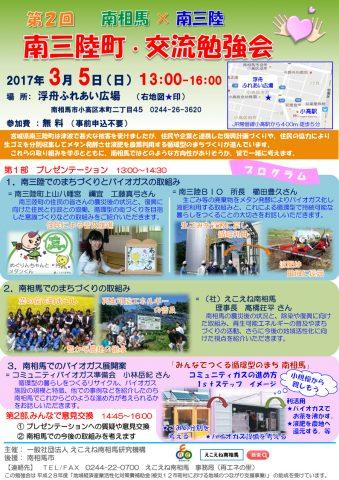 第2回 南三陸町・交流勉強会 @ 浮舟ふれあい広場 | 日本
