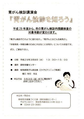 胃がん検診講演会『胃がん検診を知ろう』 @ 原町保健センター | 南相馬市 | 福島県 | 日本