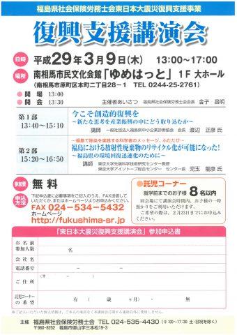 復興支援講演会 @ ゆめはっと 大ホール | 南相馬市 | 福島県 | 日本