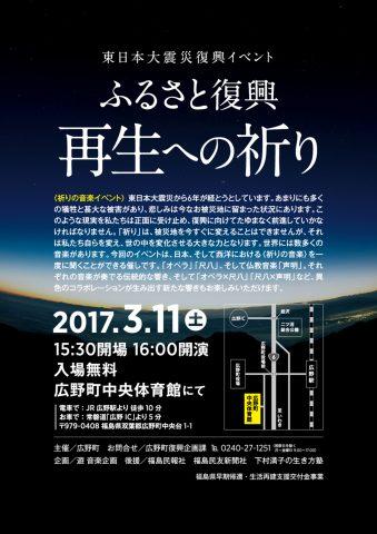 ふるさと復興 再生への祈り @ 広野町中央体育館 | 広野町 | 福島県 | 日本