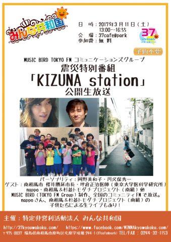 震災特別番組「KIZUNA station」公開生放送 @ 37cafe@park | 南相馬市 | 福島県 | 日本