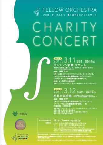 フェローオーケストラ 第1回チャリティーコンサート @ 相馬市民会館 | 相馬市 | 福島県 | 日本
