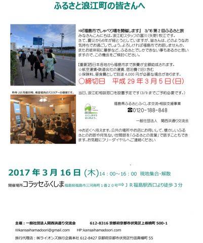 第2回ふるさと旅 福島市でしゃべり場 @ コラッセふくしま | 福島市 | 福島県 | 日本