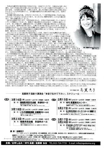 高麗恵子 国創り講演会「本音で生きて下さい」 @ 相馬市民会館 多目的ホール | 相馬市 | 福島県 | 日本