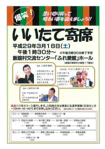 いいたて寄席 @ 飯舘村交流センター「ふれ愛館」ホール | 飯舘村 | 福島県 | 日本