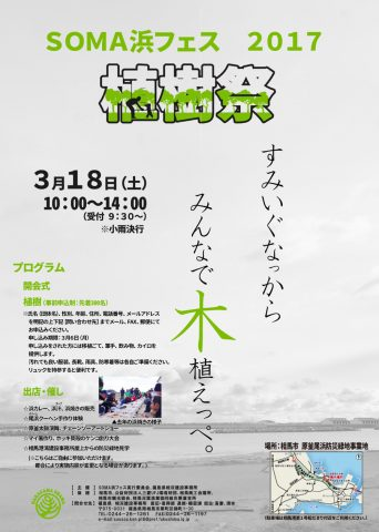 SOMA浜フェス2017 植樹祭 @ 原釜尾浜防災緑地