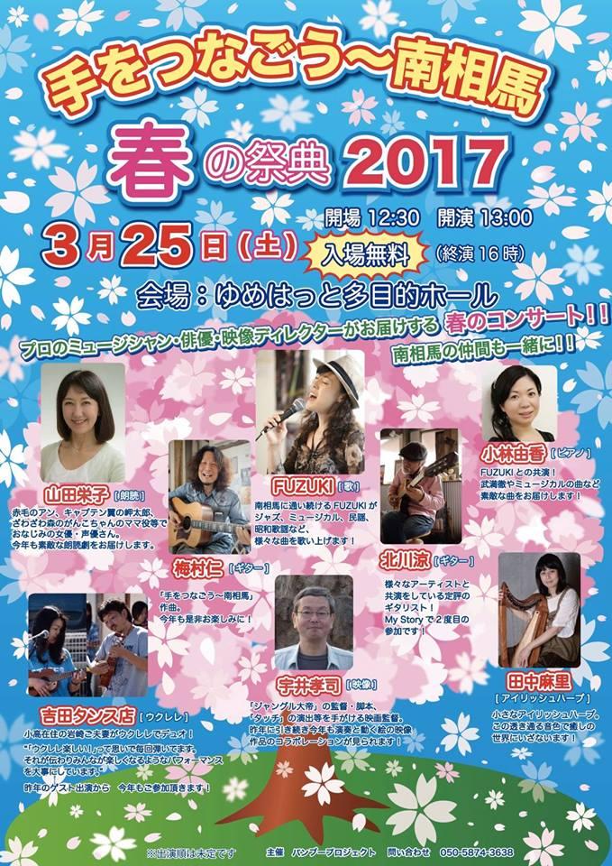 2017.3.25手をつなごう~南相馬 春の祭典2017
