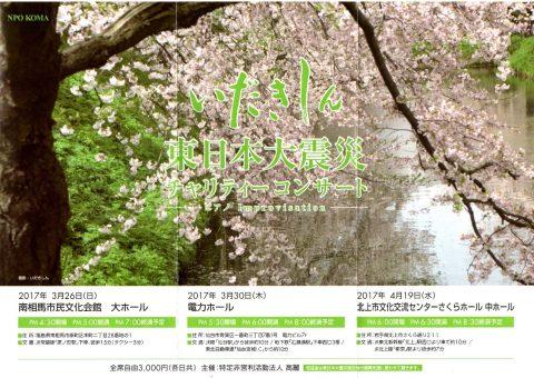 いだきしん東日本大震災チャリティーコンサート @ 南相馬市民文化会館 大ホール | 南相馬市 | 福島県 | 日本