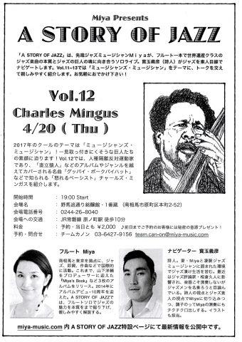 A Story of Jazz Vol.12 @ 銘醸館 一番蔵 | 南相馬市 | 福島県 | 日本