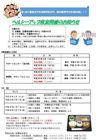 ヘルシーアップ教室 @ 楢葉町 サロン「ふらっと」 | 楢葉町 | 福島県 | 日本
