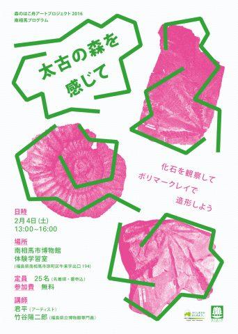 南相馬プログラム「太古の森を感じて」 @ 南相馬市博物館・体験学習室 | 南相馬市 | 福島県 | 日本