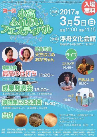 第1回 小高ふれあいフェスティバル @ 浮舟文化会館 | 南相馬市 | 福島県 | 日本