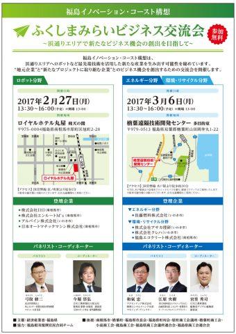 ふくしまみらいビジネス交流会 @ 楢葉遠隔技術開発センター 多目的室 | 楢葉町 | 福島県 | 日本