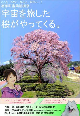 楢葉町復興植樹祭 宇宙を旅した桜がやってくる。 @ 天神岬スポーツ公園 | 日本