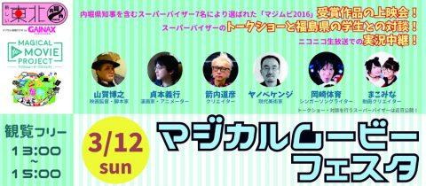 第1回 マジカルムービーフェスタ @ ニコニコ本社 | 豊島区 | 東京都 | 日本