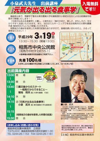 小泉武夫先生 出前講座『元気が出る出る食事学』 @ 相馬市中央公民館 | 相馬市 | 福島県 | 日本