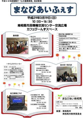 まなびあいふぇす @ 南相馬市民情報交流センター交流広場 カフェびーんすスペース | 南相馬市 | 福島県 | 日本