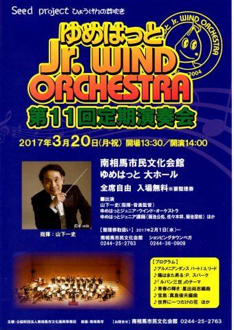 ゆめはっとジュニア・ウインド・オーケストラ 第11回定期演奏会 @ ゆめはっと 大ホール | 南相馬市 | 福島県 | 日本