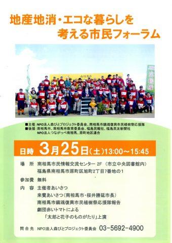 地産地消・エコな暮らしを考える市民フォーラム @ 南相馬市民情報交流センター 2F | 南相馬市 | 福島県 | 日本