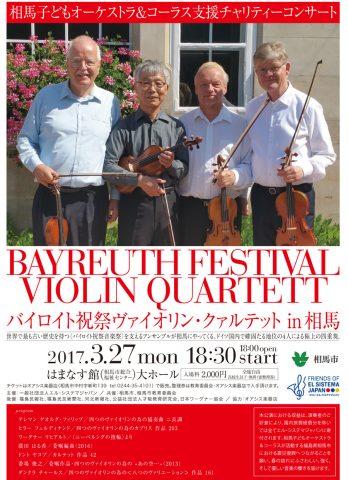 バイロイト祝祭ヴァイオリン・クァルテットin相馬 @ はまなす館 大ホール | 相馬市 | 福島県 | 日本