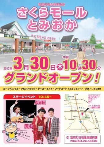 富岡町複合商業施設『さくらモールとみおか』グランドオープン @ さくらモールとみおか | 日本