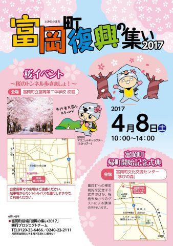 富岡町復興の集い2017 @ 富岡町文化交流センター「学びの森」 | 日本
