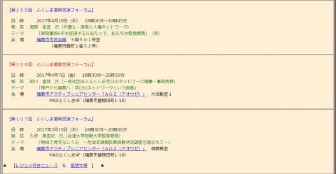 第109回 ふくしま復興支援フォーラム @ 福島市市民会館 5階501号室 | 福島市 | 福島県 | 日本