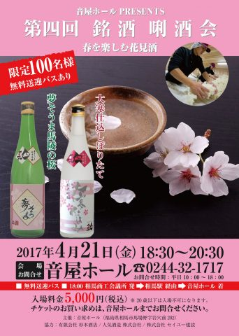 第4回 銘酒唎酒会 ~春を楽しむ花見酒~ @ 音屋ホール | 相馬市 | 福島県 | 日本