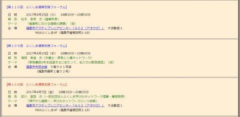 第110回 ふくしま復興支援フォーラム @ 福島市アクティブシニアセンター「AOZ(アオウゼ)」大活動室1 MAXふくしま4F | 福島市 | 福島県 | 日本