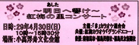~明日へ響け~紅梅の里コンサート @ 小高浮舟文化会館 | 南相馬市 | 福島県 | 日本