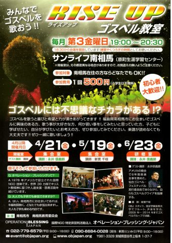 RiseUp ゴスペル教室 @ サンライフ南相馬 | 南相馬市 | 福島県 | 日本