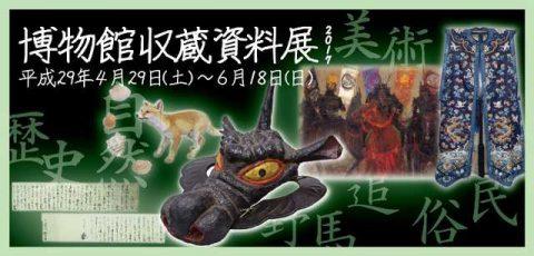 博物館収蔵資料展2017 @ 南相馬市博物館 | 南相馬市 | 福島県 | 日本