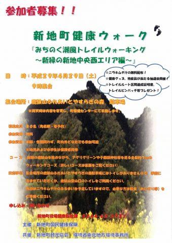 新地町健康ウォーク『みちのくトレイルウォーキング~新緑の新地中央西エリア編~』 @ 鹿狼山ふれあいとやすらぎの森 駐車場 | 新地町 | 福島県 | 日本