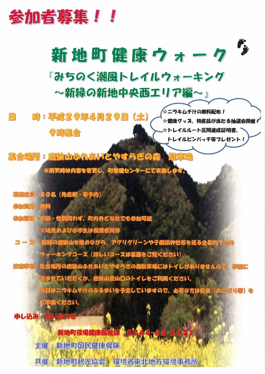 みちのくトレイルウォーキング~新緑の新地中央西エリア編~