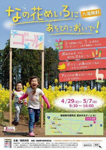 なの花めいろにあそびにおいで! @ 菜の花迷路 | 南相馬市 | 福島県 | 日本