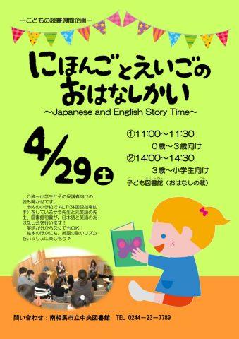にほんごとえいごのおはなし会 @ 南相馬市立中央図書館 | 南相馬市 | 福島県 | 日本