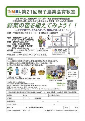 第21回 親子農業食育教室 @ 南相馬サイエンスラボ | 南相馬市 | 福島県 | 日本