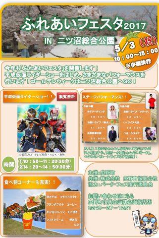 ふれあいフェスタ2017in二ツ沼総合公園 @ 二ツ沼総合公園 | 広野町 | 福島県 | 日本