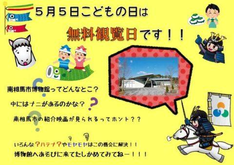 こどもの日 南相馬市博物館無料開放 @ 南相馬市博物館 | 南相馬市 | 福島県 | 日本