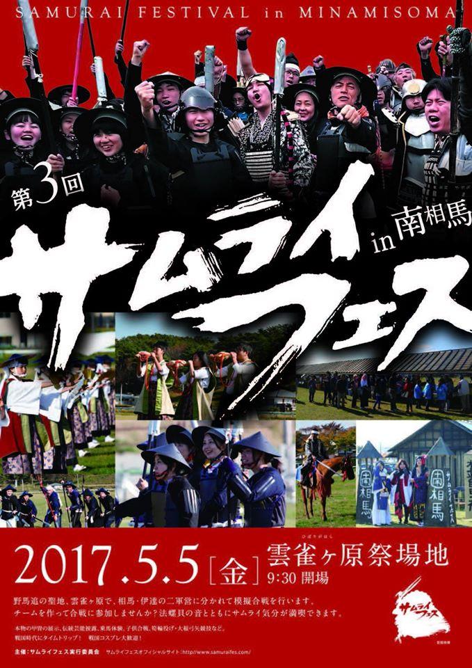 2017.5.5第3回サムライフェスin南相馬