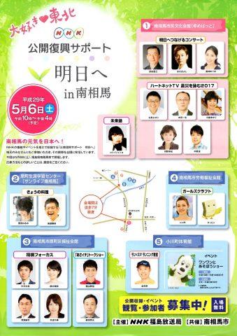 NHK 公開復興サポート 明日へin南相馬 @ ゆめはっと、サンライフ南相馬 | 南相馬市 | 福島県 | 日本