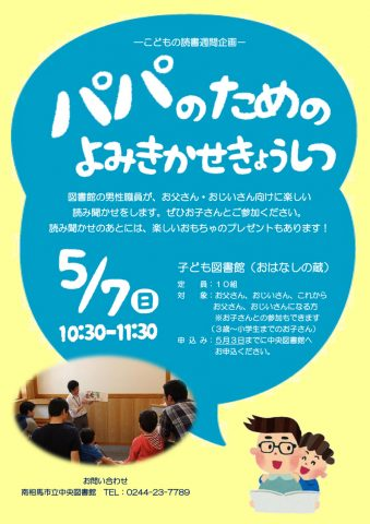 パパのための読み聞かせ教室 @ 南相馬市立中央図書館 子ども図書館おはなしの蔵 | 南相馬市 | 福島県 | 日本