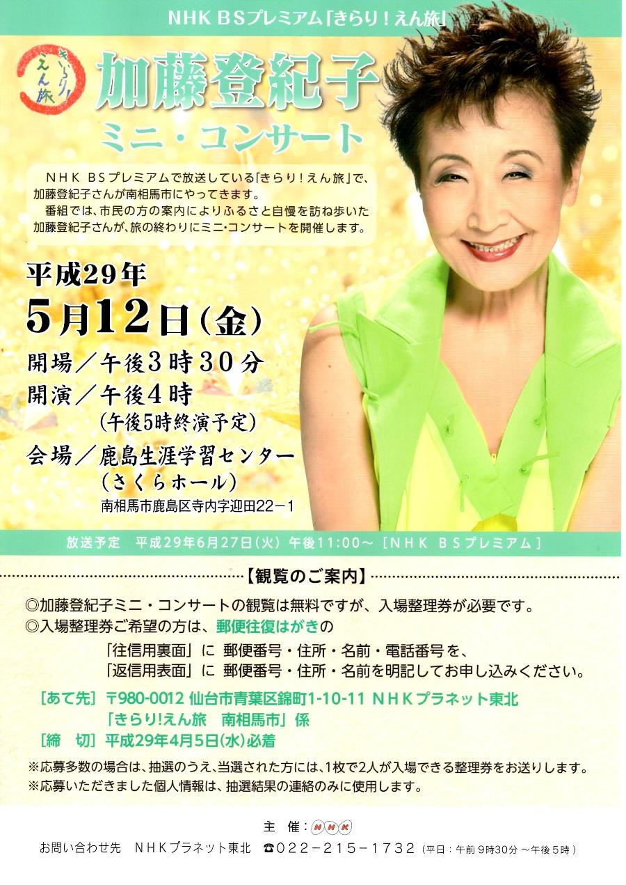 加藤登紀子ミニ・コンサート