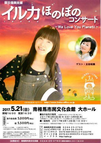 震災復興支援 イルカほのぼのコンサート ~We Love You Planet!~ @ ゆめはっと 大ホール | 南相馬市 | 福島県 | 日本