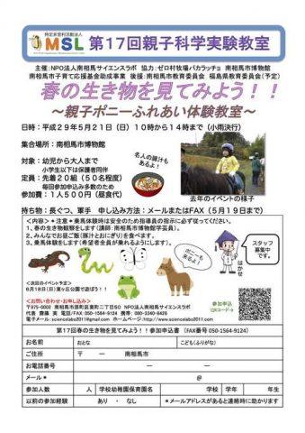 第17回 親子科学実験教室 @ 南相馬市博物館 | 南相馬市 | 福島県 | 日本