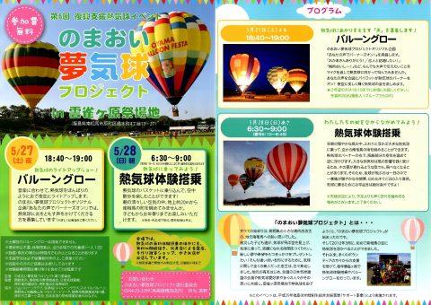 第6回 のまおい夢気球プロジェクト @ 雲雀ヶ原祭場地 | 南相馬市 | 福島県 | 日本