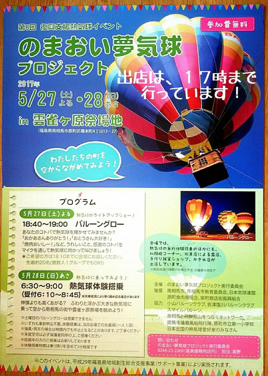 2017.5.27_28のまおい夢気球プロジェクト