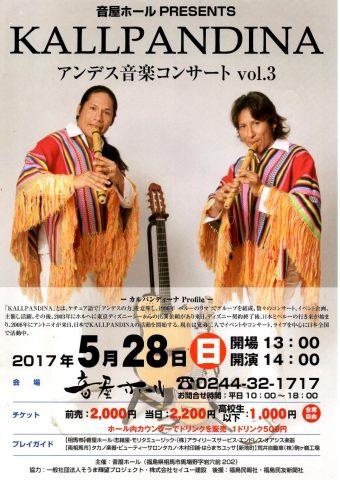 KALLPANDINA アンデス音楽コンサート @ 音屋ホール | 相馬市 | 福島県 | 日本