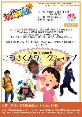 37cafe@parkこうさく大ワークショップ @ 37cafe@park | 南相馬市 | 福島県 | 日本